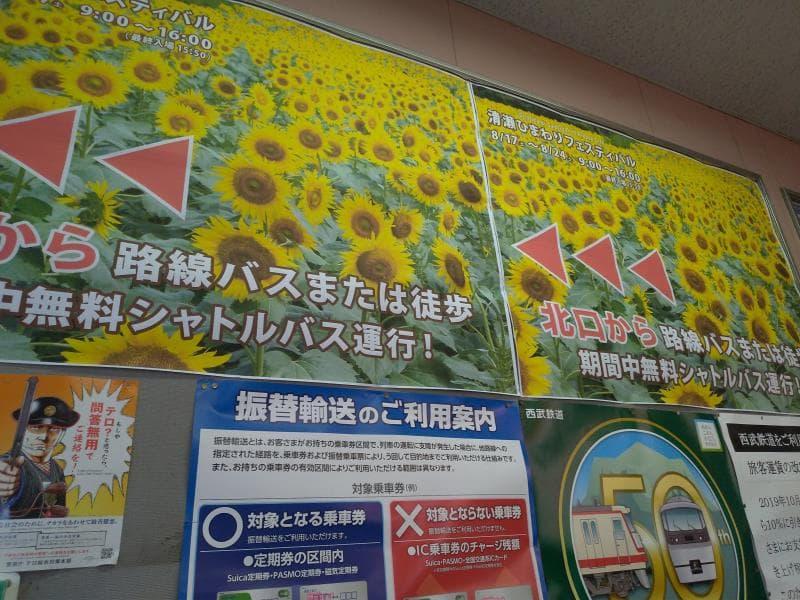 ひまわり畑の方向を案内するポスター
