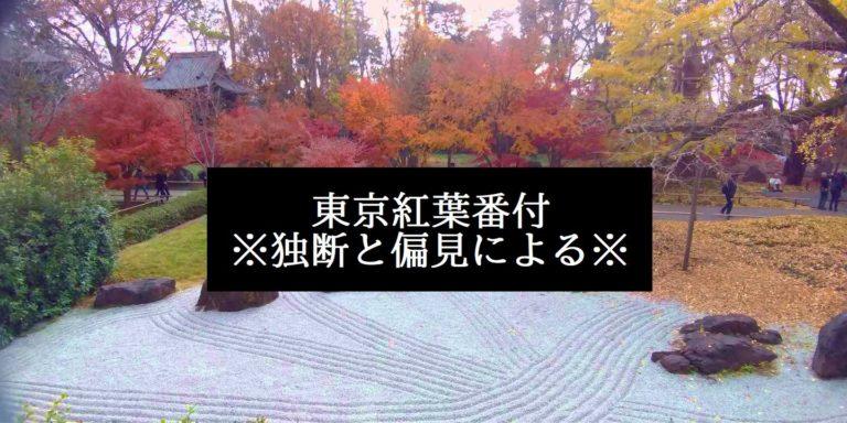 東京 紅葉 日 イチョウ カエデ