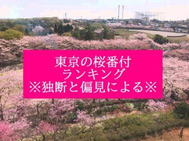 東京都の桜スポット